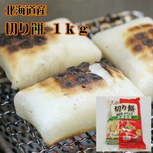 北海道産 切り餅 (おひとつパック)徳用 1kg 送料無料 お取り寄せ 北海道 保存食品 常温 非常食 もち 餅 お餅
