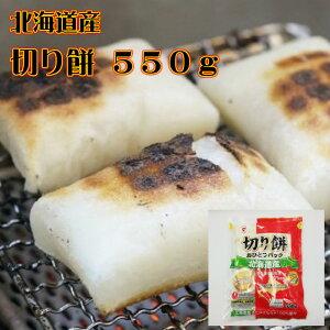 北海道産 切り餅 (おひとつパック) 550g 送料無料 お取り寄せ 北海道 保存食品 常温 非常食 もち 餅 お餅