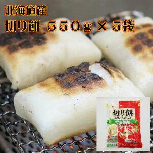 北海道産 切り餅 (おひとつパック) 550g ×5袋 送料無料 お取り寄せ 北海道 保存食品 常温 非常食 もち 餅 お餅