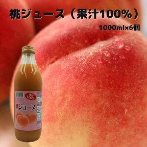 国産白桃使用 果汁 100% ももジュース 1000ml×6個 送料無料 ギフト 贈り物 プレゼント 国内産 国内産果実 白桃 桃 モモ もも ストレート ギフト用