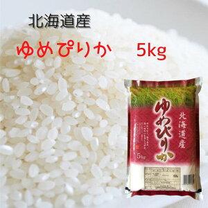 米 北海道産 ゆめぴりか 5kg 送料無料 令和2年度産 お米 コメ 北海道米 北海道 単一原料米