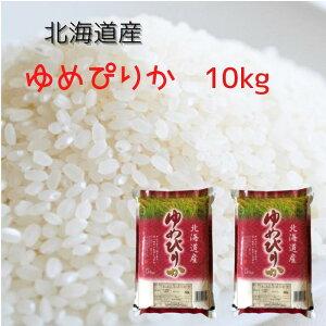 米 北海道産 ゆめぴりか 10kg(5kg×2袋) 送料無料 令和2年度産 お米 コメ 北海道米 北海道 単一原料米