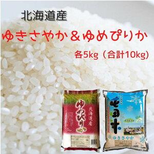 米 北海道産 ゆきさやか ゆめぴりか 各5kg(合計10kg) 送料無料 令和2年度産 お米 コメ 北海道米 北海道 食べ比べ