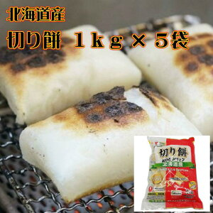 北海道産 切り餅 (おひとつパック)徳用 1kg ×5袋 送料無料 お取り寄せ 北海道 保存食品 常温 非常食 もち 餅 お餅