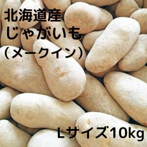 北海道産 じゃがいも メークイン Lサイズ 10Kg 送料無料 ギフト 贈り物 北海道野菜 ポテトサラダ フライドポテト カレー 肉じゃが