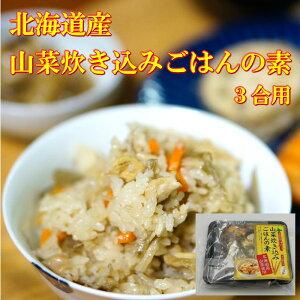 北海道産原料使用 山菜 (細竹 ふき わらび) 炊き込みごはんの素 3合炊 送料無料 贈り物 プレゼント 北海道 北海道野菜 北海道の味覚 炊き込みご飯 釜めし ごはん かやくごはん お取り寄せ