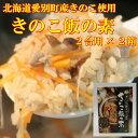 北海道愛別町産きのこ使用 きのこ飯の素(お米2合用)2〜3人前×2個セット 送料無料 贈り物 プレゼント 北海道 北海道野菜 北海道の味覚 炊き込みご飯 釜めし ごはん かやくごはん 2合