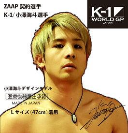 電磁波対策 芸能人・アスリート多数愛用[ZAAP/ザップ]K-1・小澤海斗第二弾シグネチャーモデルネックレス