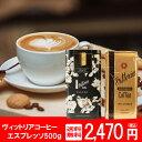 送料無料 ヴィットリアコーヒー エスプレッソ500g(粉) 缶入り Vittoria Coffee Espresso 500g with Keepsake Tin