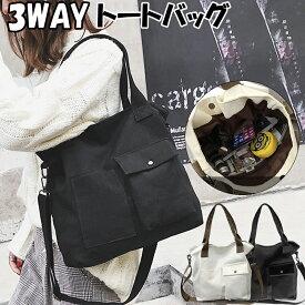 トートバッグ 帆布 鞄 レディース メンズ 2way 3way 肩掛け 手持ち 斜めかけ ファスナー付き 大きめ 軽量 A4 無地 マザーズバッグ 旅行 通勤 通学