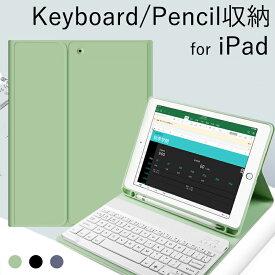 iPadAir 4 2020新型 Air2 Air ケース iPadPro11インチ 2020 ケース iPadmini5 4 カバー iPad 10.2インチ iPad9.7インチ ケース キーボード吸着 Apple Pencil収納