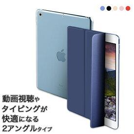 iPad 10.2インチ 2020新型 2019 iPad MINI AIR ケース iPad Pro 11インチ 2018 ケース iPad 2018 2017 9.7 ケース iPad Pro 10.5 iPad mini Air カバー Air2 mini4 mini3 mini2 mini ケース 手帳型