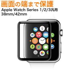 アップルウォッチ Apple Watch ガラスフィルム シリーズ4 全面保護 9H硬度 Series5 4 3 2 1 フルラウンド 44mm 38mm 40mm 42mm 強化ガラス 薄型 0.19mm 3D