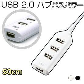 「エントリーでポイント10倍」USBハブ 4ポート 高速USB接続 コンパクト サイドポート USB2.0 バスパワー専用 電源不要 軽量 増設USBポート