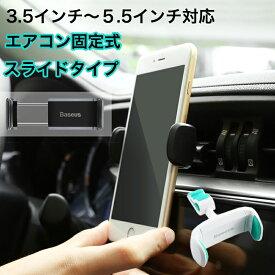 車載ホルダー エアコン吹き出し口用 GPSナビ スマートフォン用 カーマウント 360度回転 iPhoneXS Xperia AQUOS Android 5.5インチまで多機種対応 ブランド