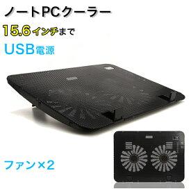 冷却ファン ノートパソコン 冷却パッド ノートPC クーラー 15.6インチまで対応 冷却 放熱ファン USB給電 角度調整 熱暴走対策