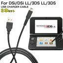3本/セット Nintendo New3DS New3DSLL 3DS 3DSLL 2DS DSi DSiLL ケーブル USB 充電ケーブル 1m 充電器 携...