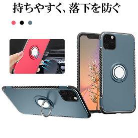 iPhone11 Pro Max ケース リング付き スマホケース iPhone11 Pro ケース 耐衝撃 iPhone11 カバー おしゃれ アイフォン11 ケース 携帯 リングスタンド