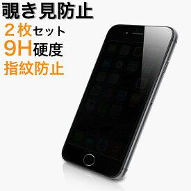 2枚/セット iPhone8Plus/8 iPhone7Plus/7 ガラスフィルム iPhone6s Plus/6 Plus/6s/6 フィルム 覗き見防止 ラウンドエッジ 9H 衝撃吸収 超薄 全面保護 飛散防止