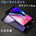 iPhone8 ガラスフィルム iPhone8 Plus 2020 iPhone SE ガラスフィルム ブルーライトカ...