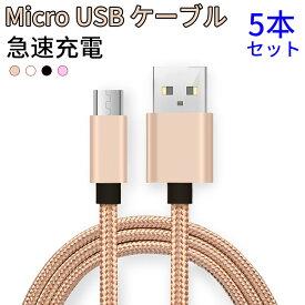 5本/セット micro USBケーブル 高耐久ナイロン製 急速充電 高速データ転送 1m 充電ケーブル Xperia Nexus Galaxy AQUOS Android 多機種対応