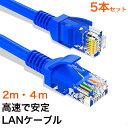 5本/セット LANケーブル CAT5e Gigabit 爪折れ防止 やわらか 2m / 2メートル / 4m / 4メートル ギガビット カテゴリ5e…
