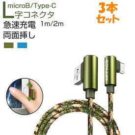 スマホ ケーブル typec Micro USB 充電 ケーブル 3本セット 1m 2m 急速充電 最大2.4A タイプc ケーブル マイクロ USB ケーブル L字コネクタ android用