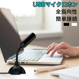 「エントリーでポイント10倍」USBマイクロホン 全指向性 USB接続 マイクロフォン 角度調整 滑り止め USBマイク スタンドマイク フレキシブルアーム パソコン マイク