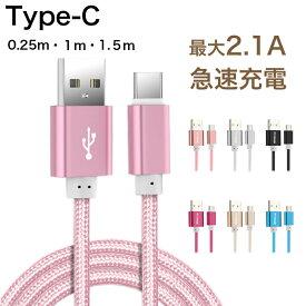 USBケーブル Type C 充電ケーブル Type C USB ケーブル 急速充電 1m 1.5m 0.25m 高速データ転送 頑丈 ナイロン Xperia Galaxy AQUOS 多機種対応