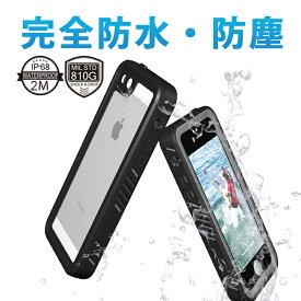 iPhoneSE ケース 耐衝撃 iPhone5s カバー ブランド iPhone5 ケース おしゃれ ストラップ付き IP68規格 完全防水 米軍MIL規格 落下保護 指紋認証対応