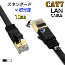 LANケーブル CAT7 10m 10ギガビット 高速光通信対応 ツメ折れ防止 ランケーブル カテゴリー7