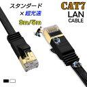 LANケーブル CAT7 5m 3m 10ギガビット 高速光通信対応 ツメ折れ防止 ランケーブル カテゴリー7