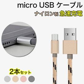 2本/セット micro USB ケーブル ナイロン製 1メートル 1m 充電ケーブル 急速充電 microUSBポート データ転送 アルミケーシング Android 多機種対応