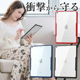 iPad air3 iPad MINI 5 ケース 2020新型 2019 iPad 10.2インチ iPad 2017 2018 9.7インチ iPad Pro 11インチ 2018 ハード 耐衝撃 衝撃吸収 軽量 おしゃれ iPad mini4 mini3 mini2 mini アイパッド クリア ケース ipad pro 9.7インチ 10.5インチ 透明 PC TPU 薄い 軽い