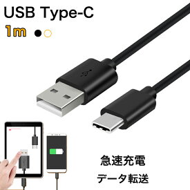 Type-C USBケーブル スマホ 充電 ケーブル 急速充電 1m データ転送 充電器 タイプC Mac Book Android Galaxy Xperia AQUOS HUAWEIケーブル