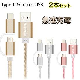 Type C ケーブル 急速充電 micro USBケーブル 高速データ転送 ナイロン製 1.5m 1m 0.25m Type-C MicroUSB アンドロイド 2本セット