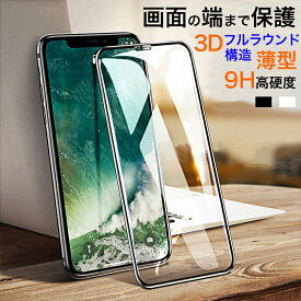 iPhone11 Pro Max iPhone XS Max iPhone XR ガラスフィルム iPhone XS iPhoneX 強化ガラス iPhone8 Plus iPhone7 Plus iPhone6s 6 Plus 保護フィルム 全面保護 硬度9H 耐衝撃