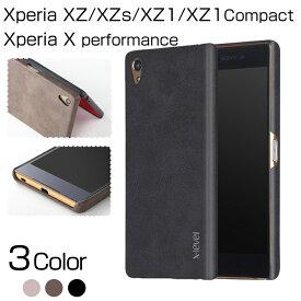 Xperia XZs / XZ カバー おしゃれ Xperia XZ1 / XZ1 Compact ケース 耐衝撃 Xperia X Performance ハードケース レザー製 本革調 ブランド