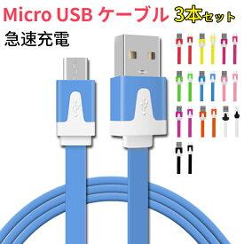 3本/セット micro USBケーブル 高耐久ナイロン製 絡み防止 急速充電 データ転送 1m 充電ケーブル Xperia Nexus Galaxy AQUOS Android 多機種対応
