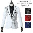 ステージ衣装 メンズ スーツ カラースーツ ジャケット+パンツ 上下2点セット 忘年会 新年会 ステージ衣装 ダンス衣装 …