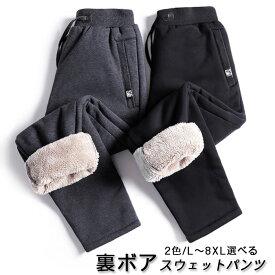 L〜8XL選べる スウェットパンツ メンズ イージーパンツ 裏ボア 部屋着 ルームウェア ロングパンツ ボトムス メンズ グレー ブラック 裏ボア 裏起毛 あったか 暖かい 無地