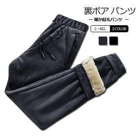 L〜8XL メンズ 裏ボアパンツ スウェットパンツ 裏起毛パンツ あったか 暖か あたたか ルームウェア ジャージ 下 部屋着 防寒用 男性 ルームパンツ グレー/ブラック