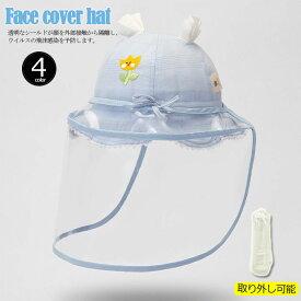 コロナ対策 赤ちゃん 子供 キッズ 帽子 ハット ウイルス対策 飛沫対策 キャップ ベビー 帽子 ハット かわいい フェイスシールド フェイスカバー 取り外し可能