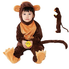 着ぐるみ 子供用 サル 子供 キッズ 衣装 子供服 着ぐるみ 動物 ハロウィン クリスマス 猿 さる コスプレ コスチューム 男の子 女の子 ハロウィン 衣装 可愛い 衣装 コスチューム