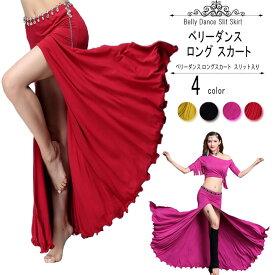 ベリーダンス スカート ロング ベリーダンス衣装 レッスン着 練習着 衣装 レッスンウェア ダンス衣装 レディース