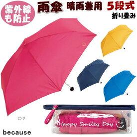 折りたたみ傘 雨傘5段式 ビニールポーチ プレーンカラースマイル ミニ mini イエロー ピンク ブルー ネイビーポーチ付き コンパクト 晴雨兼用傘 傘 折り畳み雨傘 軽量 軽い 小さい アンブレラ おしゃれ 折り畳み傘 レディース 折りたたみ because ビコーズ uvカット