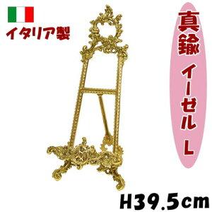 イーゼルL 真鍮 イタリア製 ブラス 卓上 スタンド おしゃれ アンティーク ゴールド カードスタンド 皿立て プレートスタンド インテリア ヨーロッパ 輸入雑貨 絵画立て 額立て プレゼント ギ