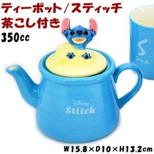 ディズニー ティーポット スティッチ Stitch ブルー 茶こし付き 350mlかわいい 洋食器 陶器 Disney キャラクター 人気 コーヒー ティー 紅茶 キッズ 子供 雑貨 ギフト包装無料 san