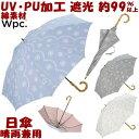 日傘 晴雨兼用 T/C 遮光 遮熱 99%以上 レースプリント グレー サックス オフホワイト wpc完全遮光 PU加工 長傘 uv加工 uvカット加工 約100% 長日傘 おしゃれ かわいい レディース 綿素材 涼しい Wpc w.p.c ワールドパーティー 軽量 スリム ギフト包装無料 年中無休
