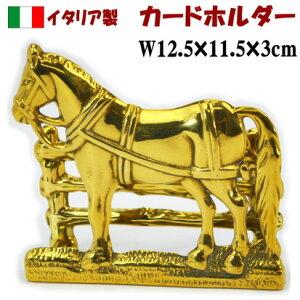 カードホルダー 馬 真鍮 イタリア製 ブラス 卓上 スタンド おしゃれ アンティーク ゴールド ホース カードスタンド インテリア ヨーロッパ 輸入雑貨 プレゼント ギフト包装無料